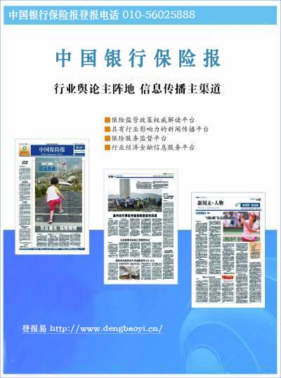 中国银行保险部登报公告