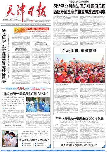 天津日报登报易