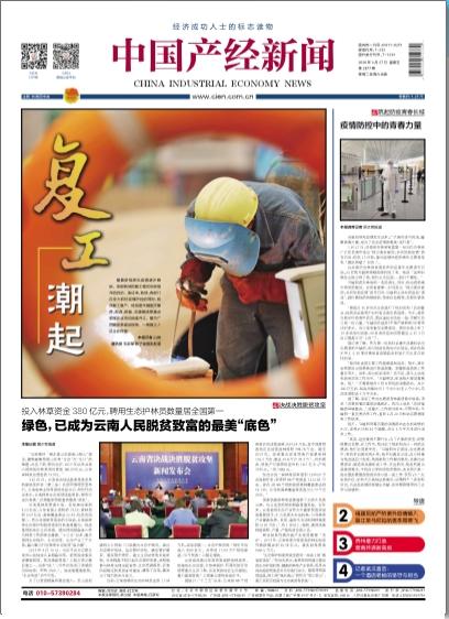 国家级报纸中国产经新闻登报易