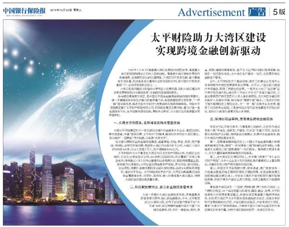 国家级经济类中国银行保险报登报易