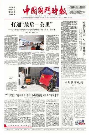 国家级报纸中国国门时报登报易