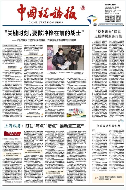国家级报纸中国税务报登报易