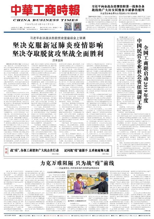 国家级报纸中华工商时报登报易