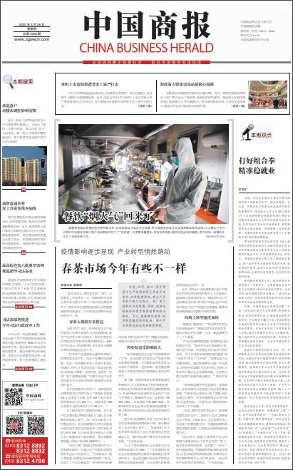 国家级报纸中国商报登报易