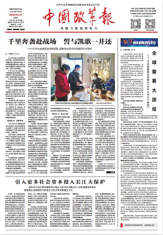 国家级报纸中国改革报登报易