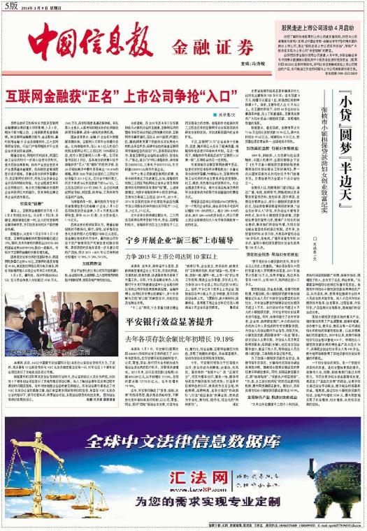 国家级报纸中国信息报登报易