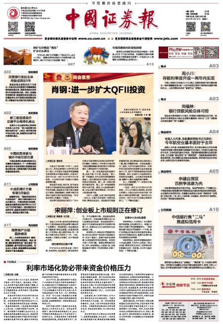 国家级经济类报纸中国证券报登报易