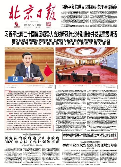 北京市级报纸北京日报登报易