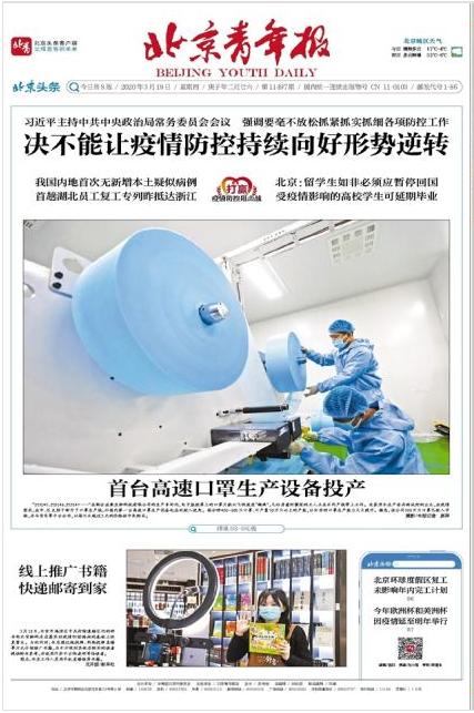 北京世纪报纸北京青年报登报易
