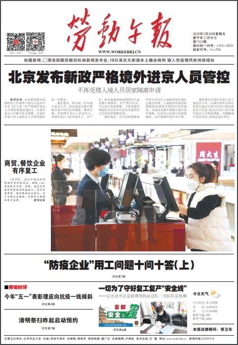 北京市级报纸登报劳动午报登报易