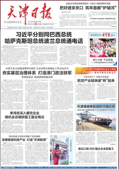 天津市级报纸天津日报登报易