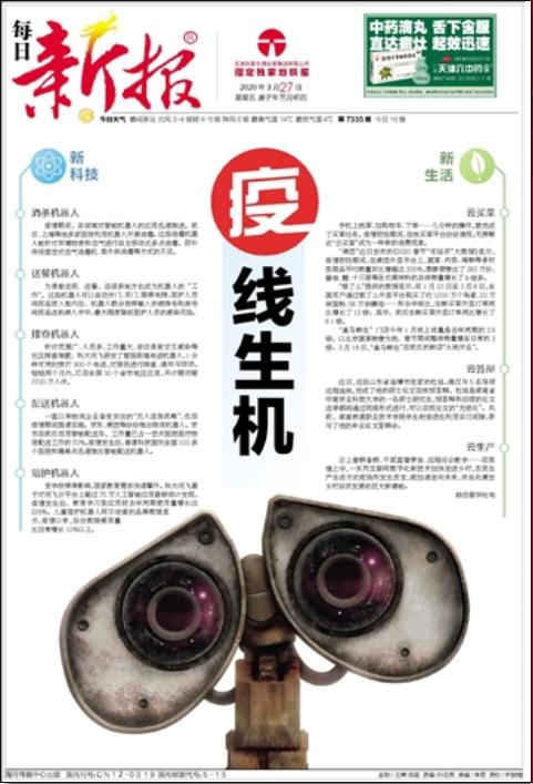 天津市级报纸每日新报登报易