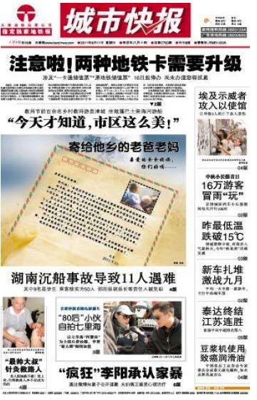 天津市级报纸登报易