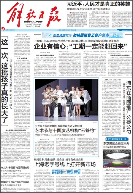 上海市级报纸解放日报登报易