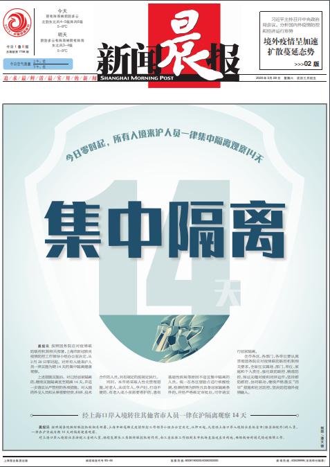 上海市级报纸新闻晨报登报易