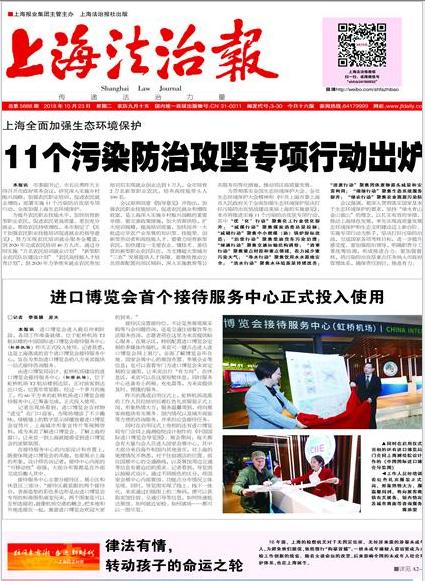 上海市级报纸上海法治报登报易