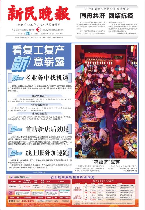 上海市级报纸新民晚报登报易