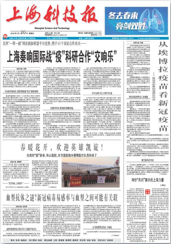上海市级报纸上海科技报登报易