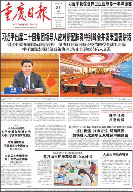 重庆市级报纸重庆日报登报易