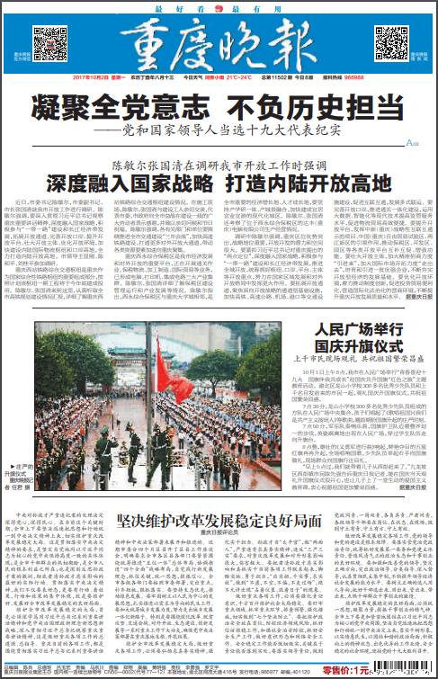重庆市级报纸重庆晚报登报易