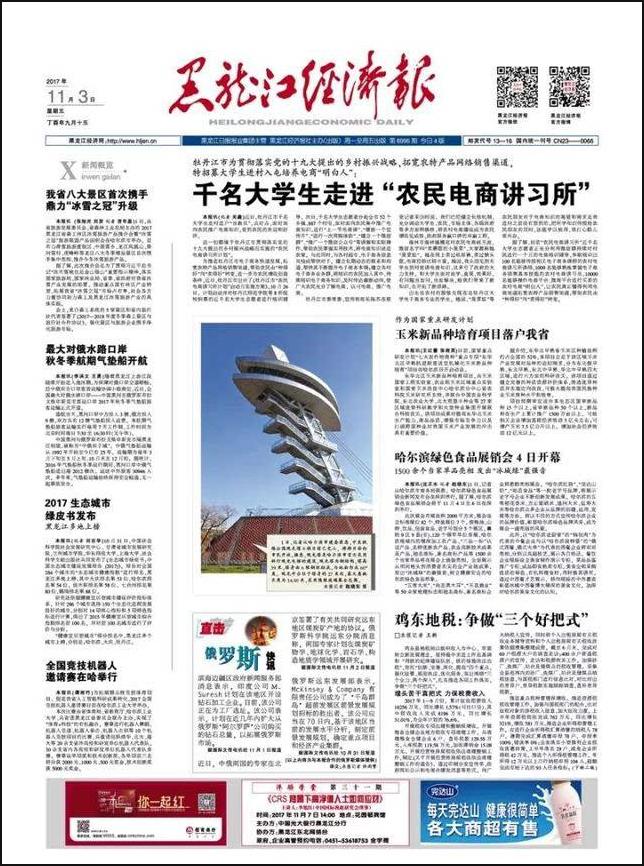 黑龙江省级报纸黑龙江经济报登报易