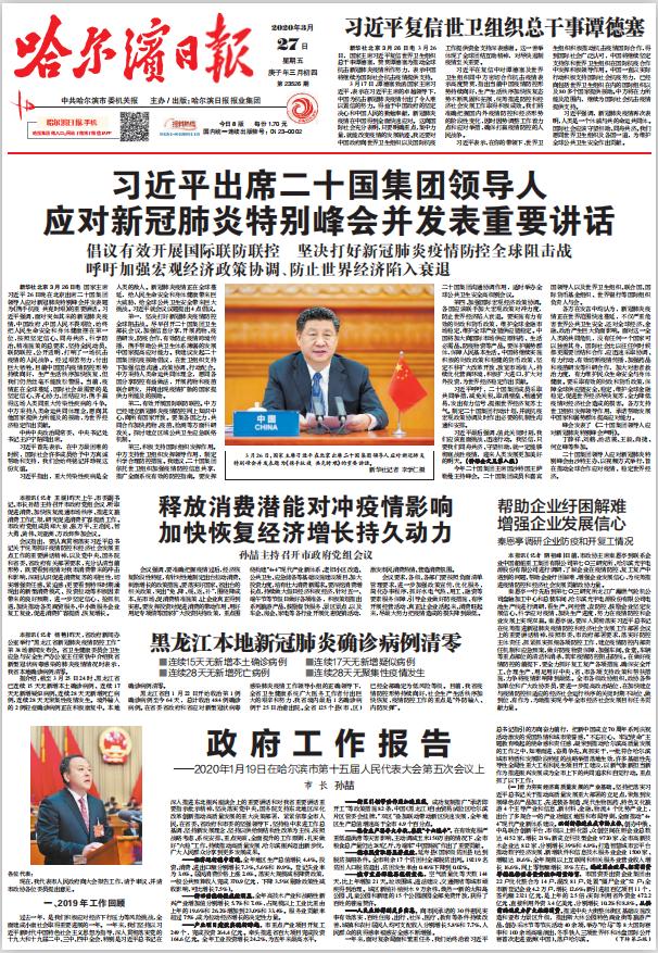 黑龙江省哈尔滨市级报纸哈尔滨日报登报易