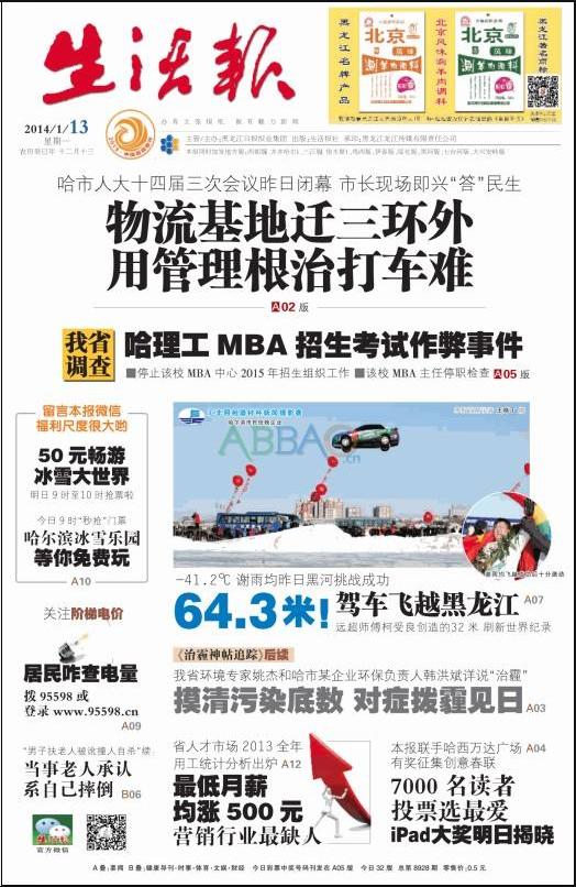 黑龙江省级报纸生活报登报易