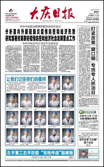 大庆市级报纸大庆日报登报易