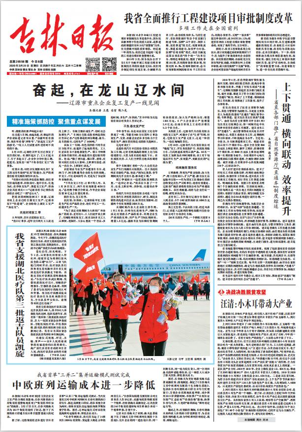 吉林省级报纸吉林日报登报易