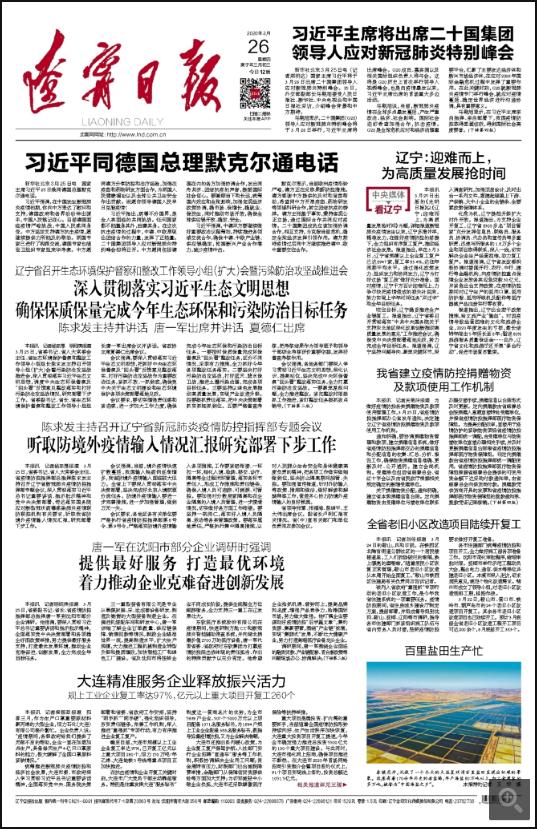 辽宁省级报纸辽宁日报登报易