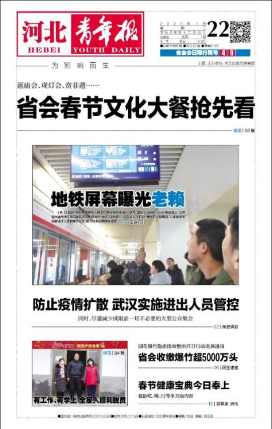 河北省级报纸河北青年报登报易