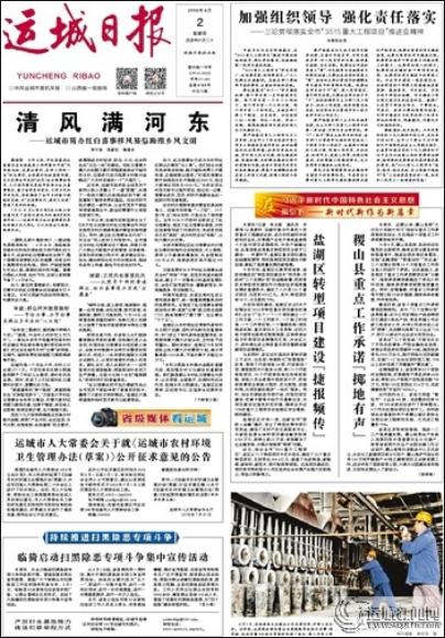 运城市级报纸运城日报登报易