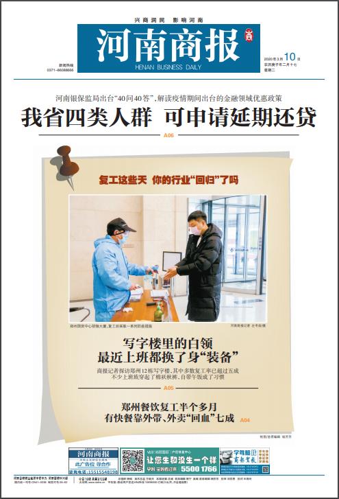 河南省级报纸河南商报登报易