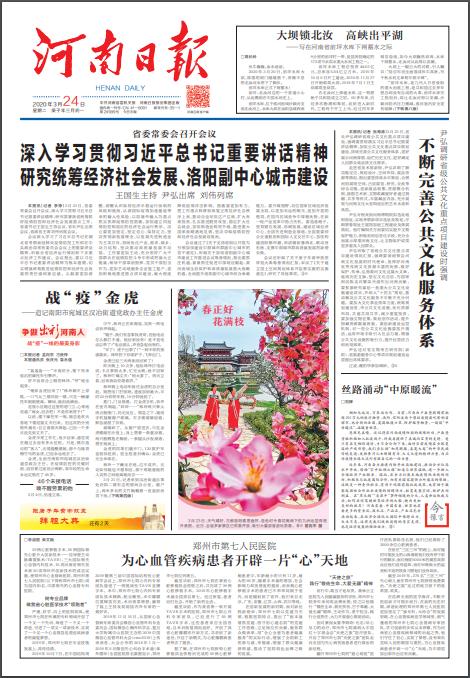 河南省级报纸河南日报登报易