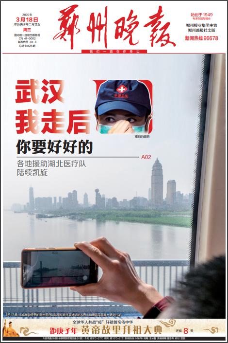 郑州市级报纸郑州晚报登报易