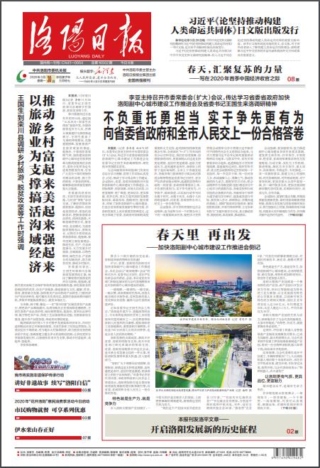 洛阳市级报纸洛阳日报登报易