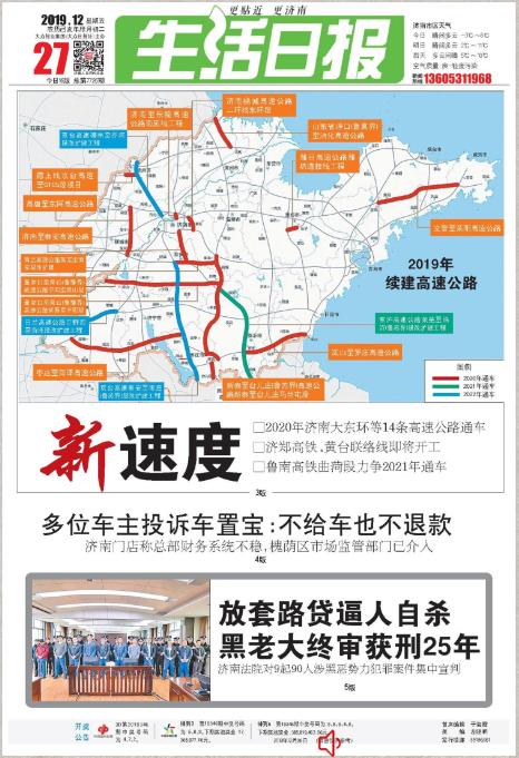 济南市级报纸济南时报登报易