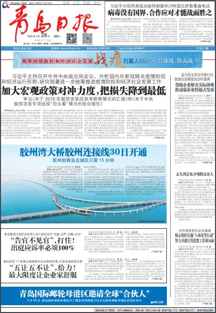 青岛市级报纸青岛日报登报易