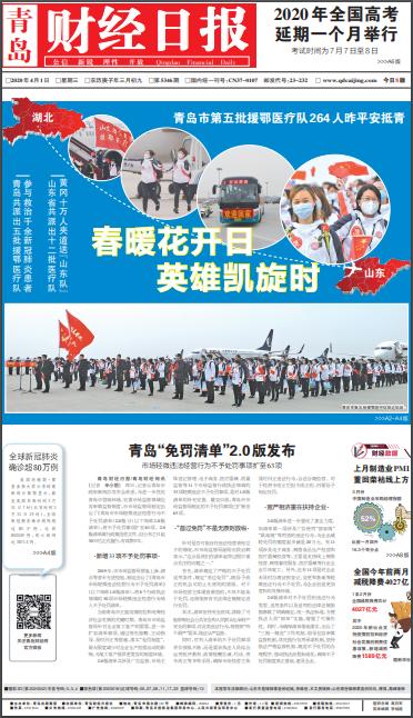 青岛市级报纸青岛财经日报登报易