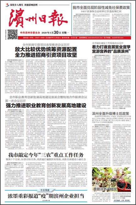滨州市级报纸滨州日报登报易