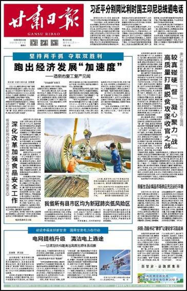 甘肃省级报纸甘肃日报登报易