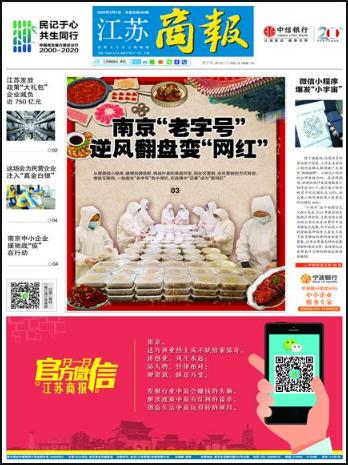 江苏省级报纸江苏商报登报易