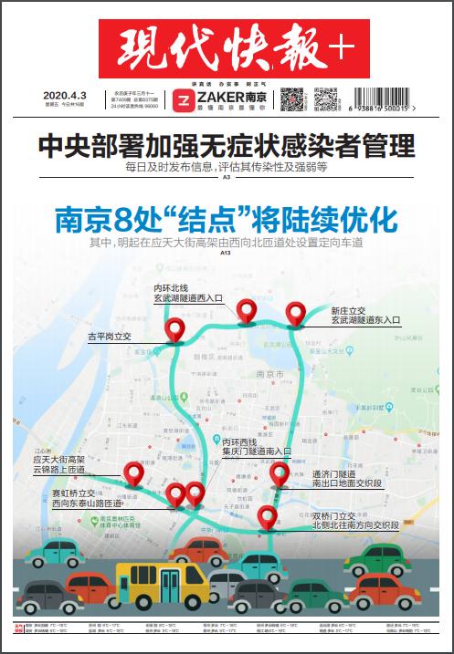 江苏省级报纸现代快报登报易