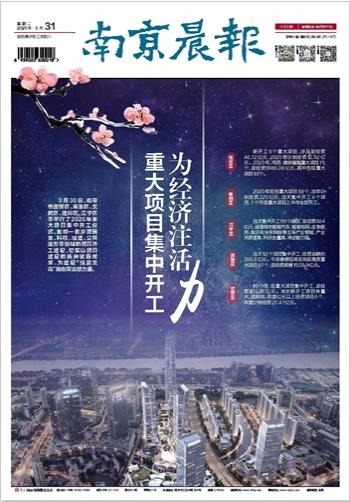 南京市级报纸南京晨报登报易