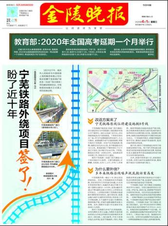 南京市级报纸金陵晚报登报易
