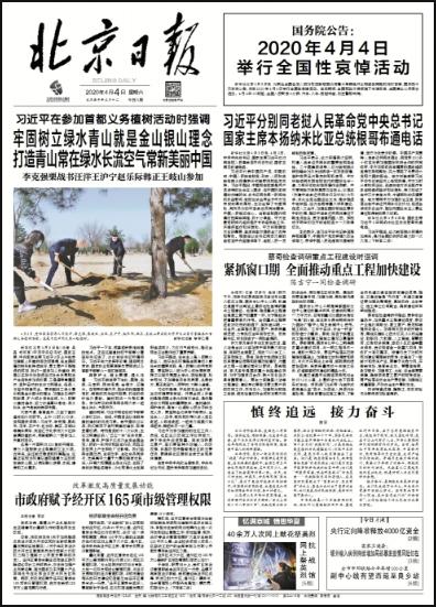 北京市级报纸北京晚报登报易