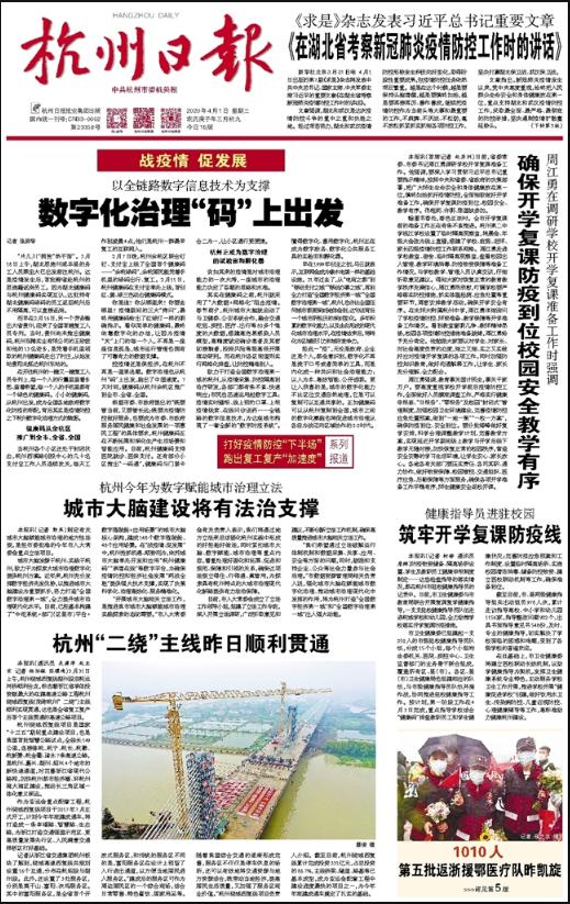 杭州市级报纸杭州日报登报易