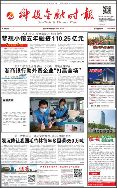 浙江省级报纸科技金融时报登报易