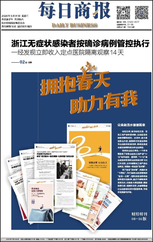 杭州市级报纸每日商报登报易