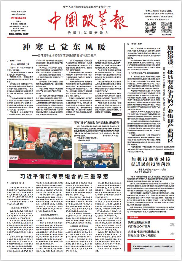 中国改革报登报